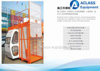 Man Construction Material Hoist Residential Elevator One Cage 2000 Kg For Projects